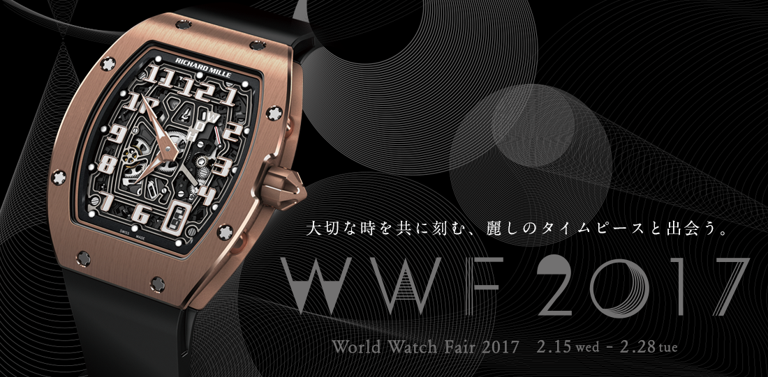 worldwatchfair_main