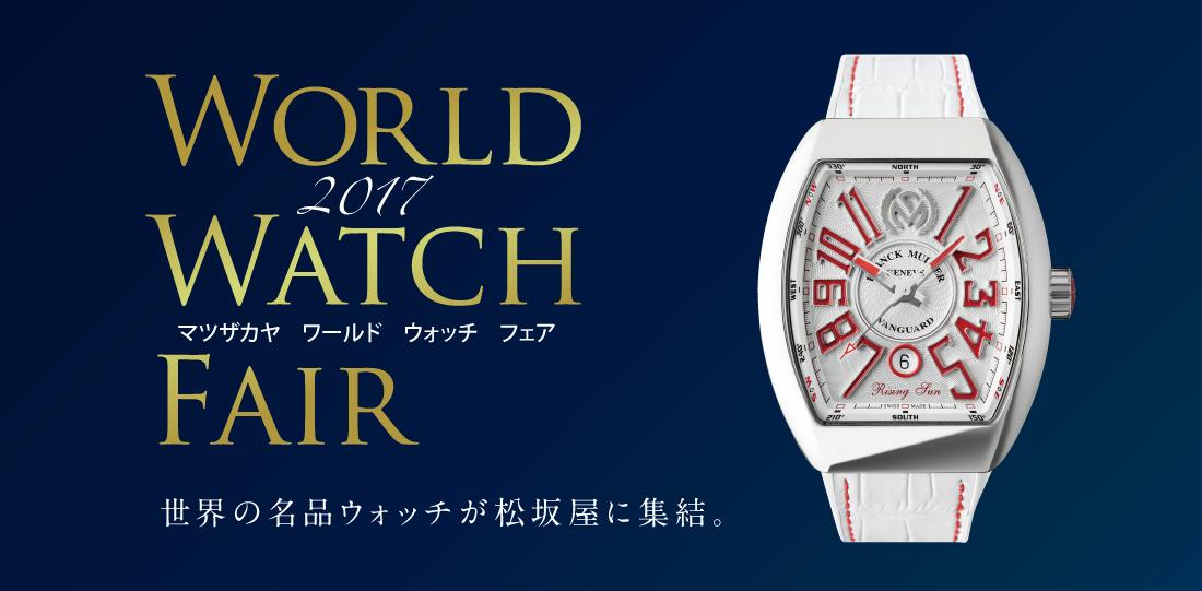 1706worldwatchfair_main-2