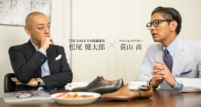 THE RAKE 日本版編集長 松尾健太郎 × ファッションエディター 荻山尚【前編】