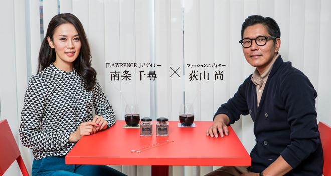 パールアクセサリー「LAWRENCE 」デザイナー 南条千尋 × ファッションエディター 荻山尚【前編】