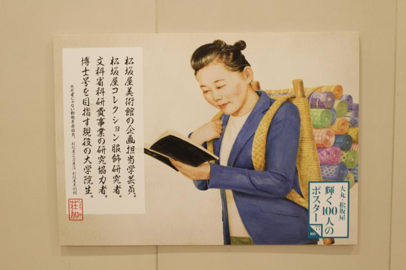 81bc63244a 松坂屋美術館ブログを始めました! [ブログ]   松坂屋名古屋店 イベント ...