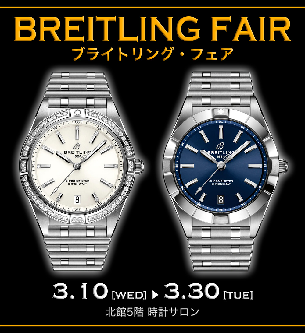 210129_breitling_articletop